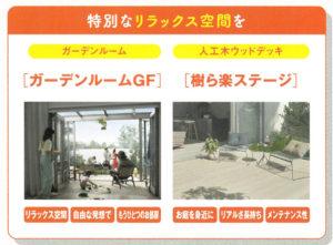 ガーデンルームGF・樹ら楽ステージ