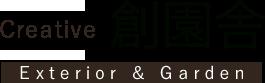外構・庭・エクステリア・造園の創園舎|川西市 宝塚市